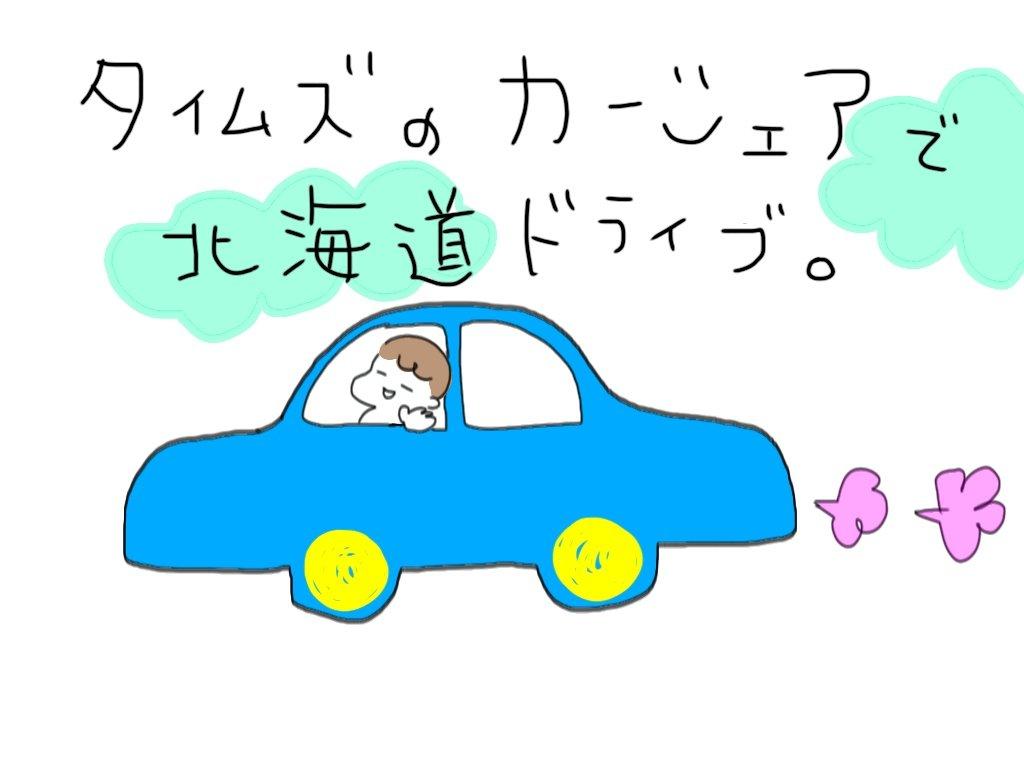 【タイムズカーシェア】北海道で、乗りたい時だけちょっとドライブ。
